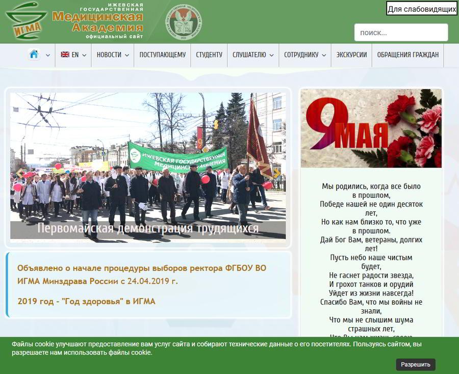 ИГМА - Ижевская государственная медицинская академия