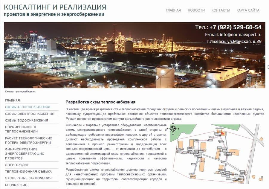 АНО «Агентство по энергосбережению УР»