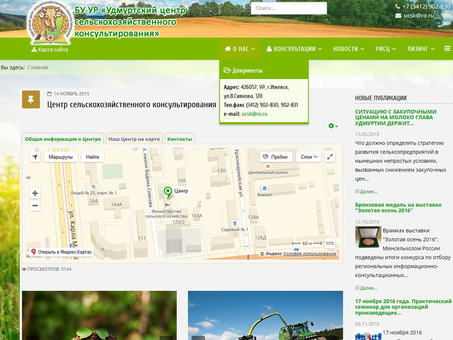 «Удмуртский центр сельскохозяйственного консультирования»